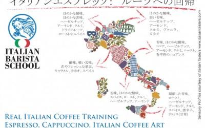 Sei un bravo barista? Puoi andare a insegnare l'arte a Tokio